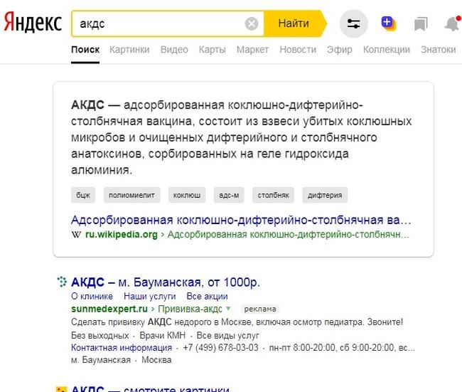Вакцина. Гугл vs Яндекс. На злобу дня.