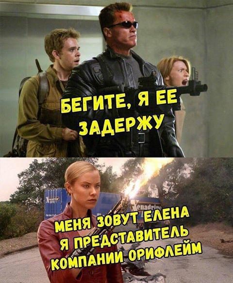 Наглые консультанты Юмор, Наглость, Консультант, Орифлейм