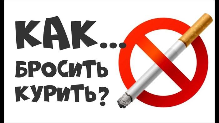 Бросить курить это стресс для организма, а когда у меня стресс, я привык курить! Какой-то замкнутый круг