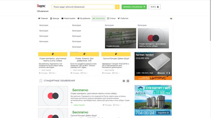 Проект - агрегатор свежих объявлений Сервис, Объявление, Разработка, Веб-Разработка, Длиннопост