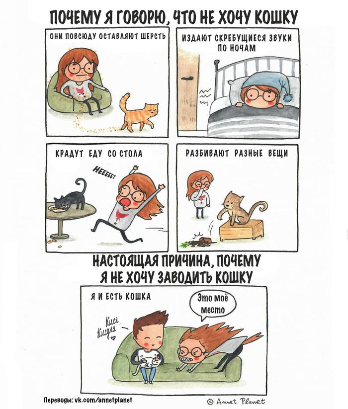 Домашний котик Annetplanet, Комиксы, Перевод, I am the Cat