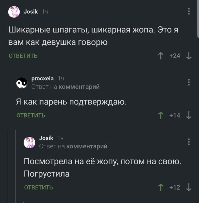 Зеркало Комментарии на Пикабу, Комментарии, Длиннопост, Скриншот