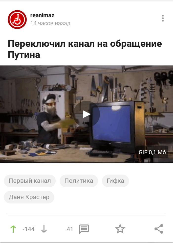 "Зашёл на чужую территорию ""политика"" Пост, Минусы, Гифка"