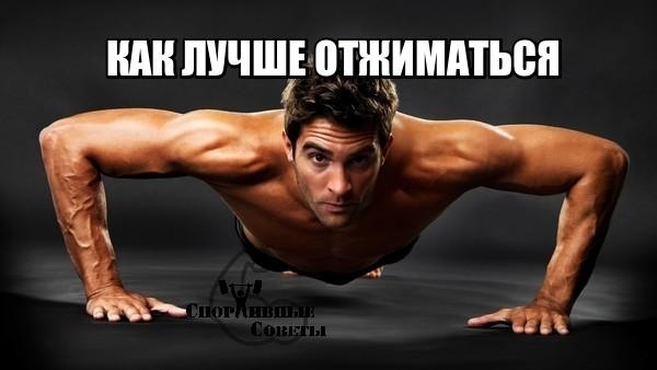 Как лучше отжиматься Спорт, Тренер, Спортивные советы, Отжимания, Упражнения, Тренировка, Качалка, Исследование