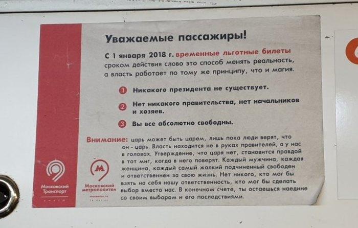 Листовка в Московском метро
