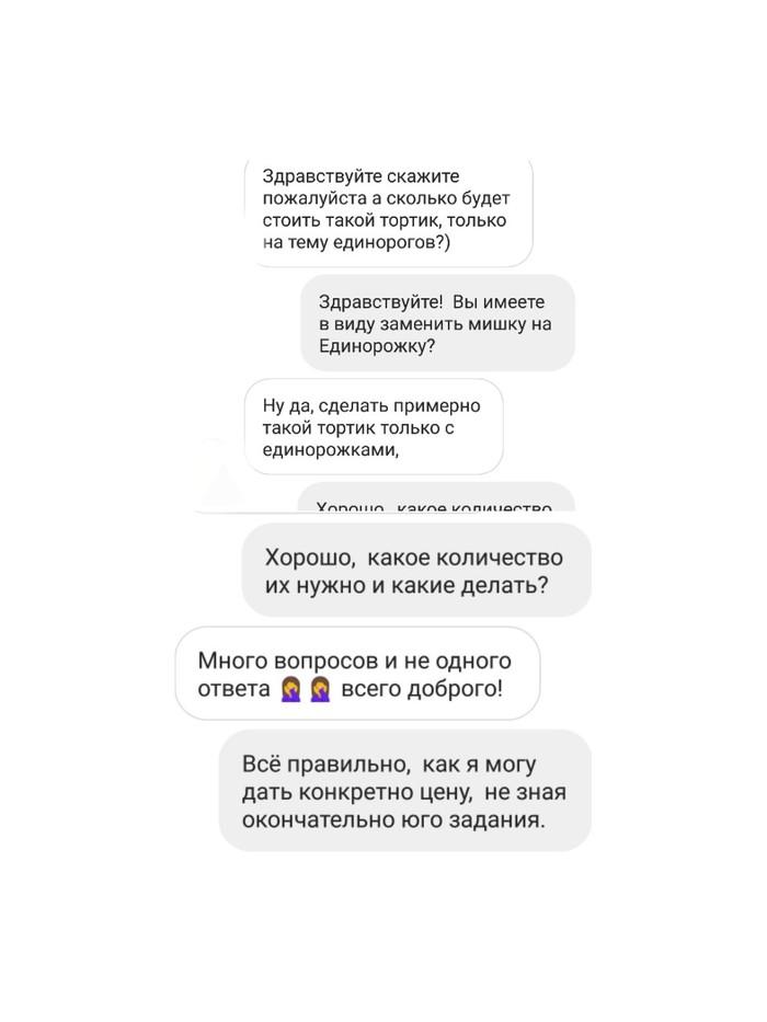 Слишком много вопросов Скриншот, Переписка, Instagram