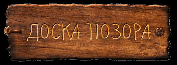 «Доска позора» появится на сайте Госдумы Общество, Россия, Чиновники, Депутаты, Госдума, Доска позора, Сайт, Известия