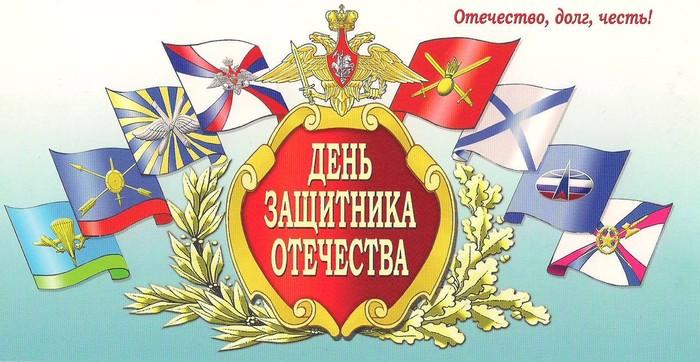 С днем Защитника Отечества!!! Армия, День Защитника Отечества, Праздники, Длиннопост