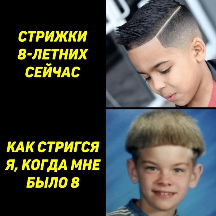 Мода изменчива Вконтакте, Мода, Прическа