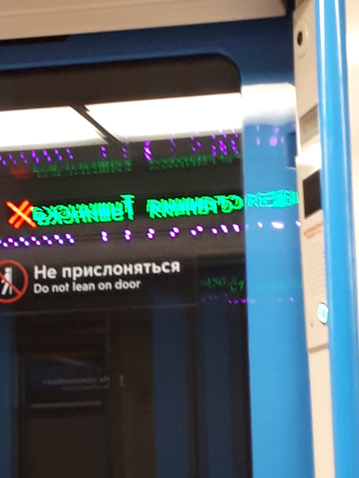 Метро Метро, Московское метро