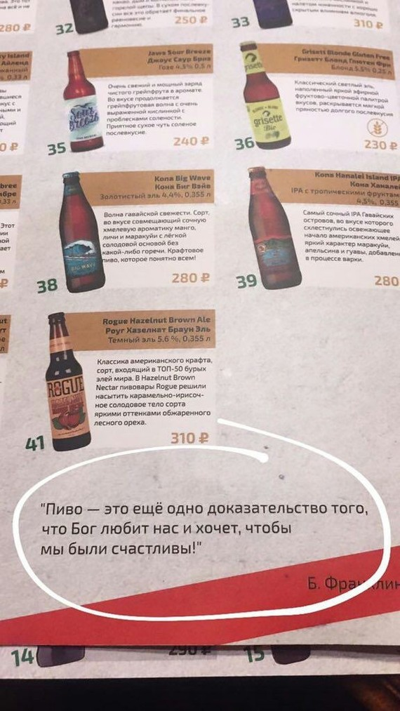О пиве Пиво, Фотография