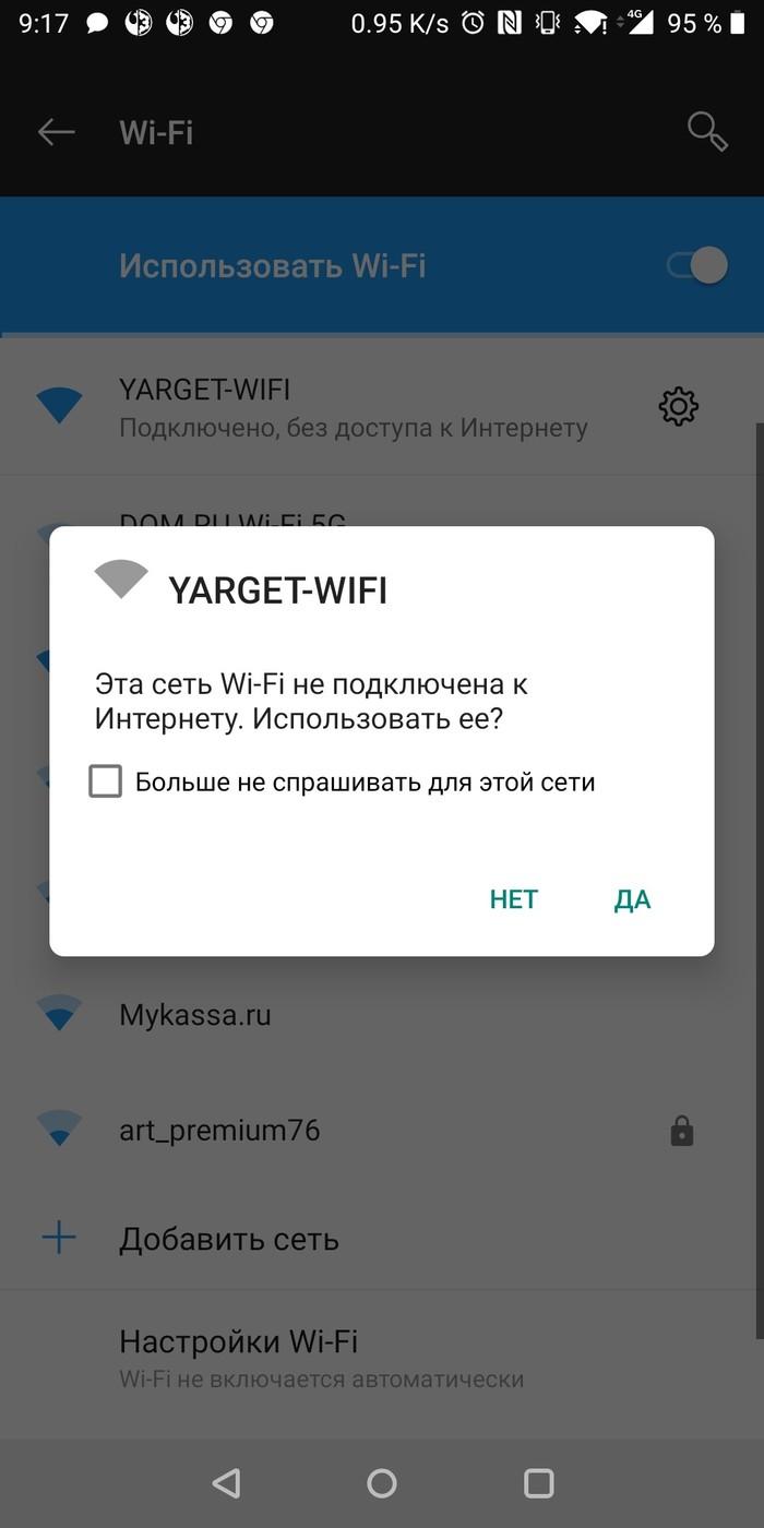 Технологический прогресс споткнулся Троллейбус, Ярославль, Технологии, Wi-Fi