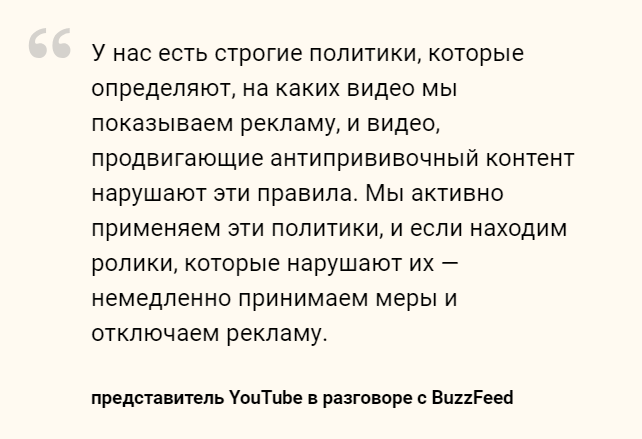 YouTube отключил монетизацию на видео, продвигающих антипрививочное движение Youtube, Новости, Антипрививочники, Tjournal, Медицина