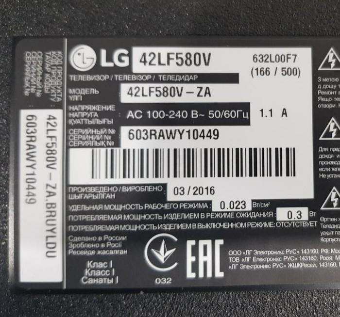 Ремонт телевизора 42LF580V. Не работает подсветка + доработка. Ульяновск, Ремонт техники, Ремонт электроники, Телевизор, Длиннопост