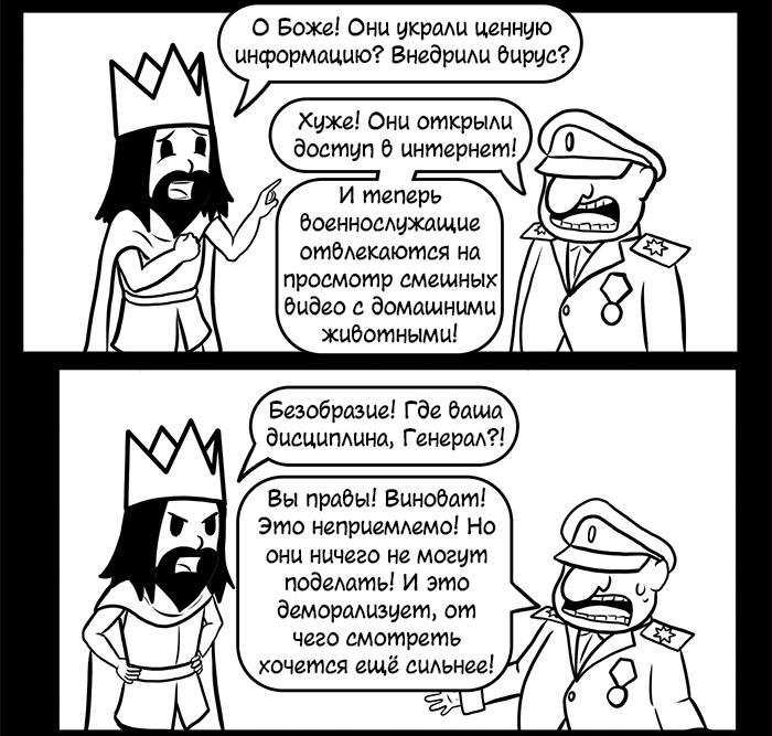 Указ короля-самодура №80 Указ короля, Комиксы, Длиннопост