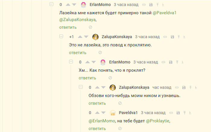Он был близок, но не первым Скриншот, Комментарии, Лазейка, Комментарии на Пикабу