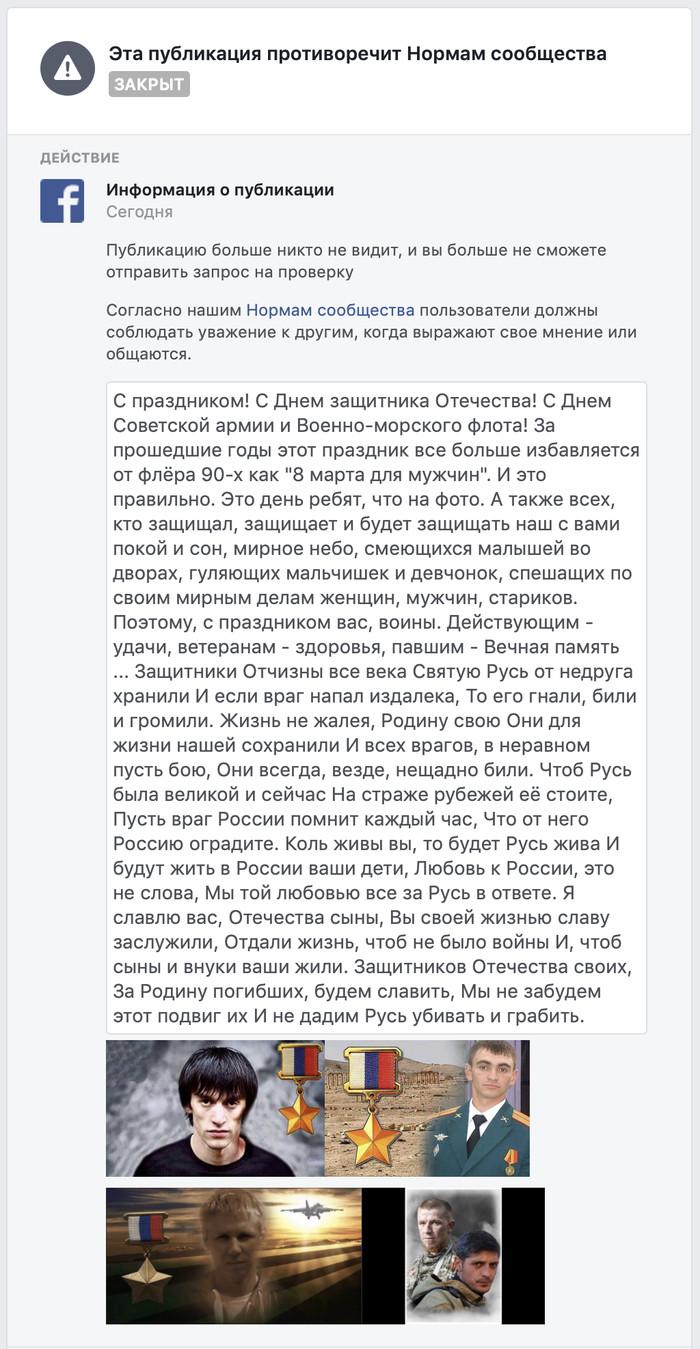 Ваше поздравление с Днем защитника Отечества нарушает нормы Facebook 23 февраля, Facebook, Политика, Донбасс