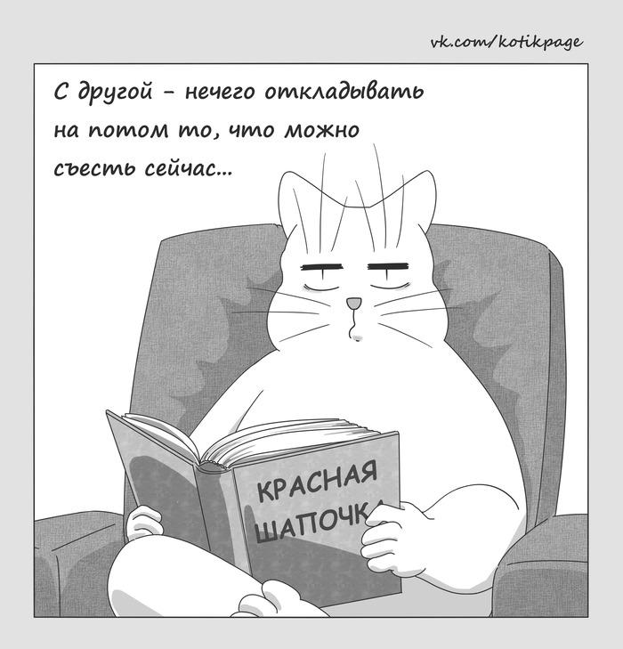 Когда нечего жрать - нечего ждать! Толстые котики, Сказки на ночь, Комиксы, Еда, Красная шапочка, Волк, Кот