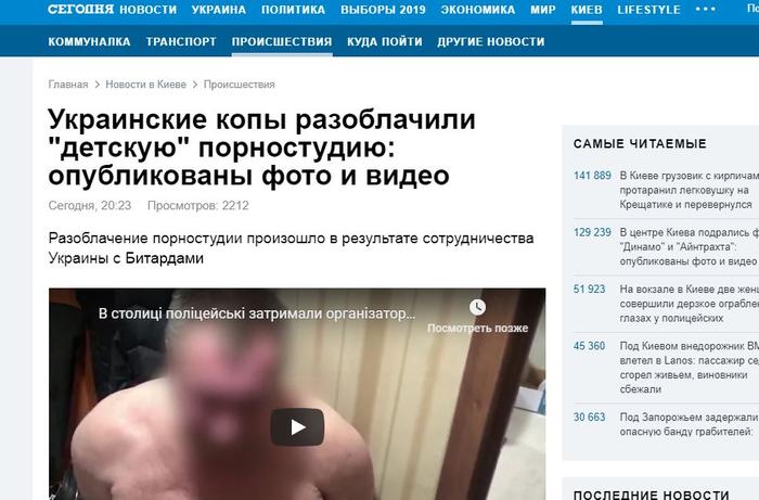 Анонимы с двача раскрыли студию детской порнографии. Детская порнография, Криминал, Двач, Анонимус, Битард, Видео, Украина, Негатив