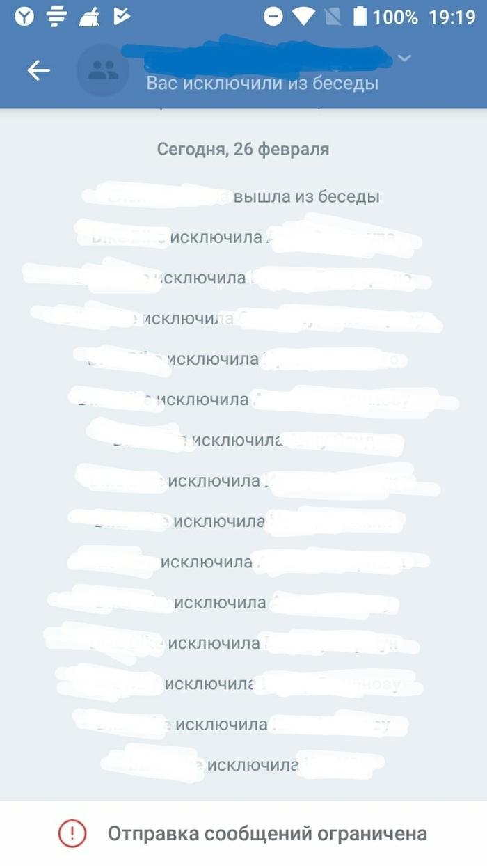 Вот и поговорили Вконтакте, Общение, Общение в интернете, Скриншот