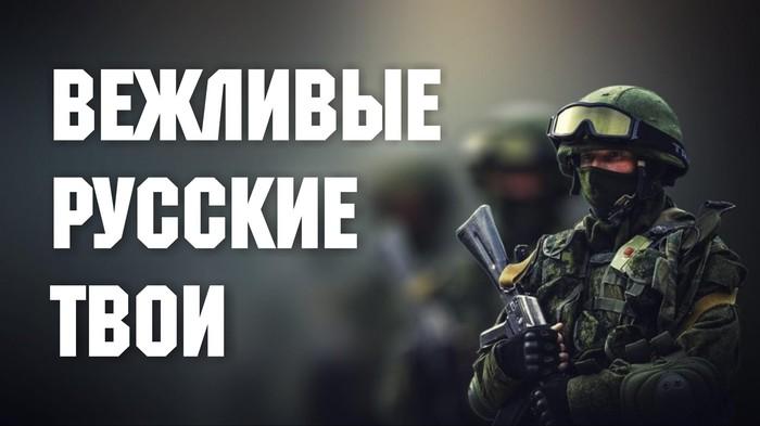 27 февраля - День Сил специальных операций Вежливые люди, Спецоперация, Крым, Россия, Украина, Политика