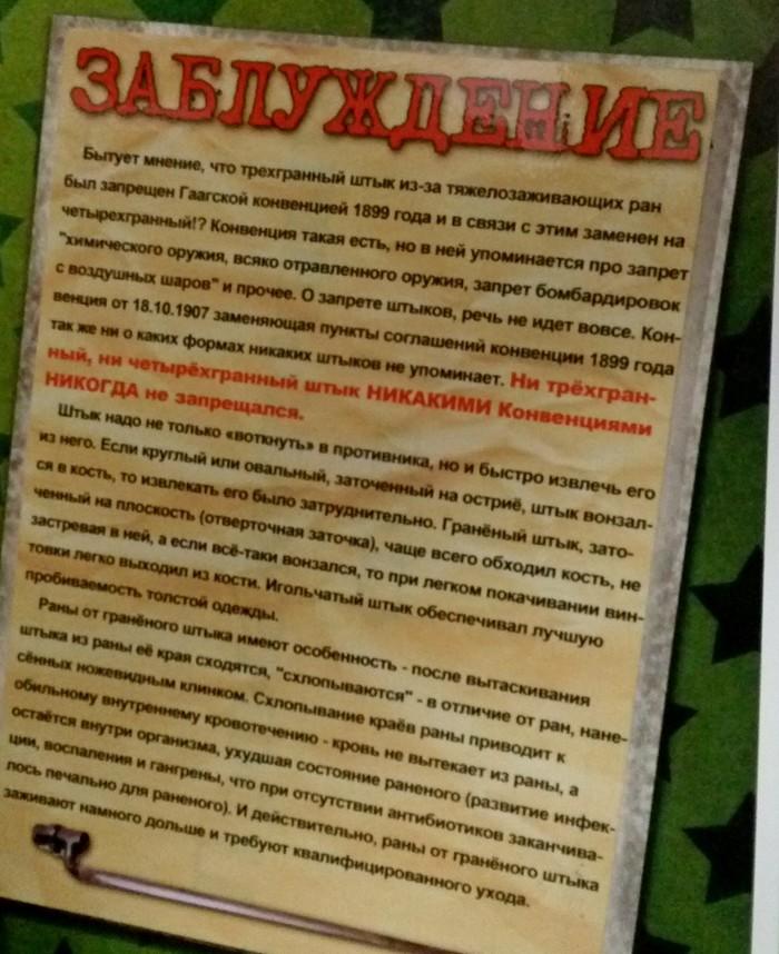 О русском гранённом штыке - трёхгранном и четырёхгранном... )) Штык, Трехлинейка, Винтовка Мосина, Холодное оружие