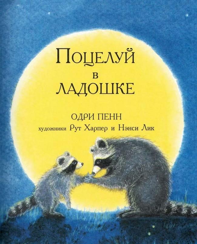 Одри Пенн. Поцелуй в Ладошке. Одри Пенн, Поцелуй в Ладошке, Книги, Детям, Сказка, Литература, Для всех, Длиннопост
