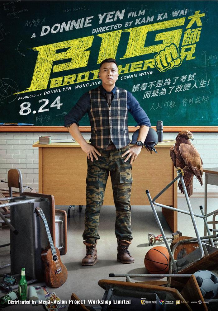 """""""Большой брат"""" - мотивационный китайский боевик с элементами комедии. Китайское кино, Боевики, Комедия, Мелодрама, Кунг-Фу, Видео, Длиннопост"""