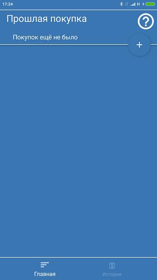 Калькулятор для подгузников Android, Родители и дети, Подгузник, Калькулятор, Приложение, Не реклама, Длиннопост