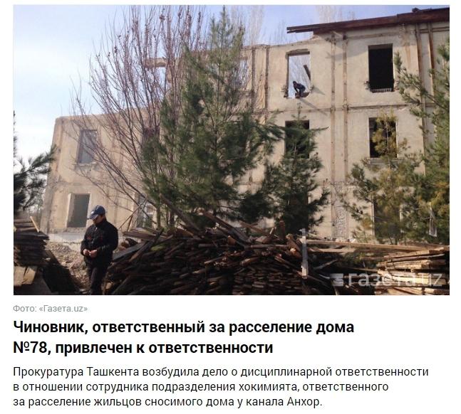 В Узбекистане возбуждено дело против чиновника, ответственного за снос дома с проживающими внутри людьми Узбекистан, Ташкент, СНГ, Средняя Азия, Снос, Снос дома, Длиннопост
