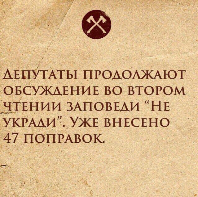Законотворчество Юмор, Намек