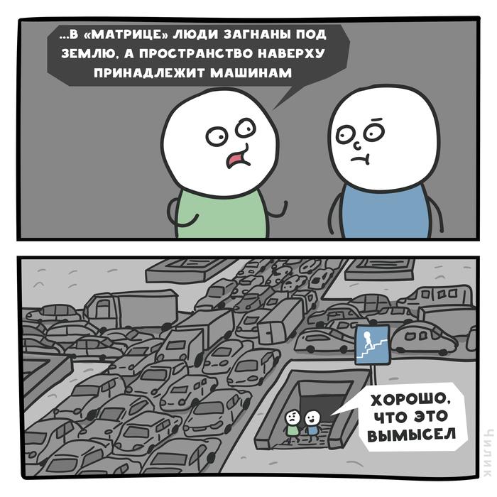 Антиутопия Комиксы, Авто, Подземный переход, Урбанистика, Чилик