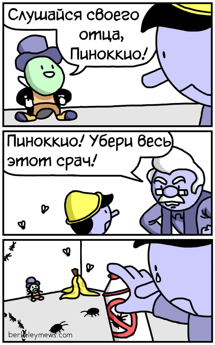 Пиноккио Berkeleymews, Комиксы, Перевел сам