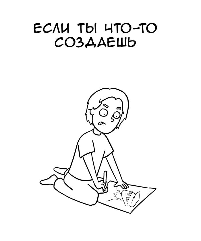 О творчестве Martadello, Комиксы, Длиннопост