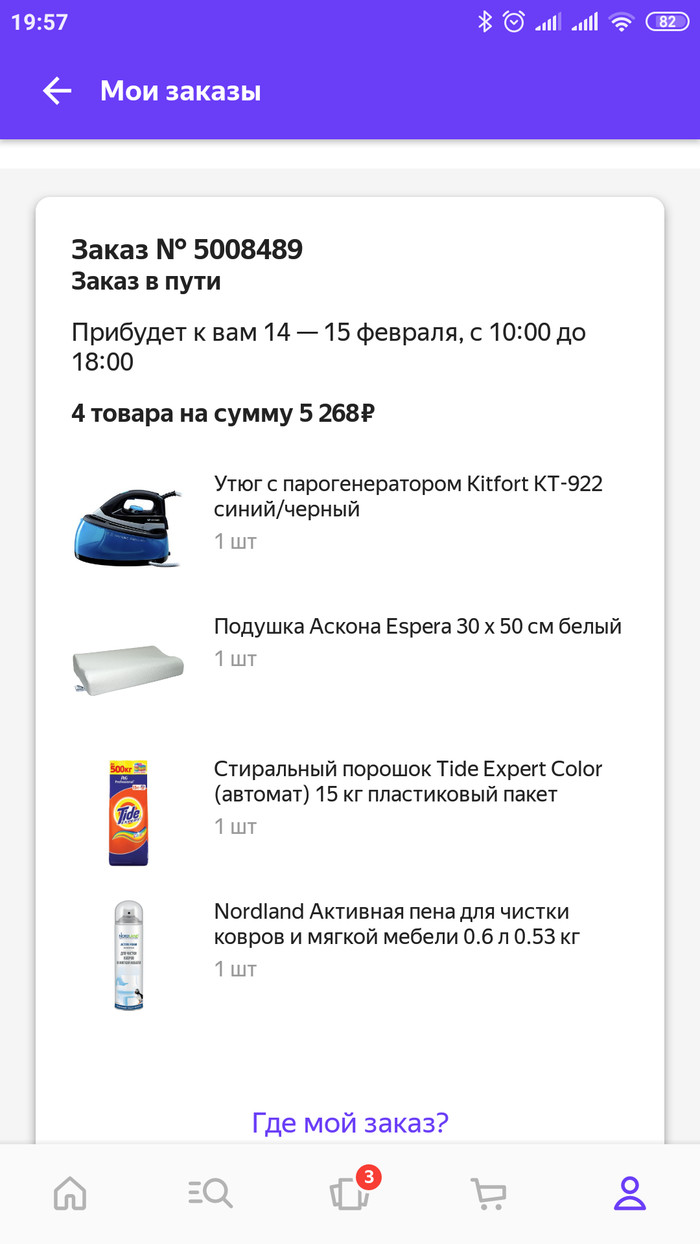 БЕРУ - больше не беру Беру, Яндекс, Плохой сервис, Клиентоориентированность, Длиннопост, Калининград