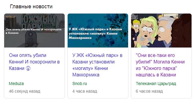 Они все-такие его убили! Они убили Кенни, Кенни, Южная Казань, South Park, Казань