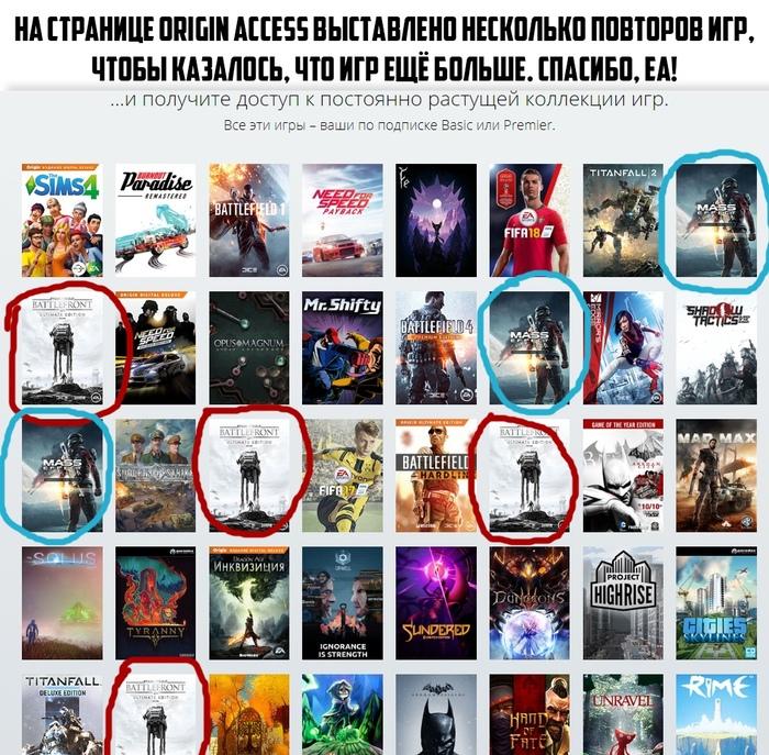 EA Игры, Компьютерные игры, Ea games, Origin