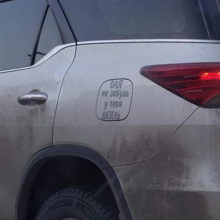 Дизель не бензин