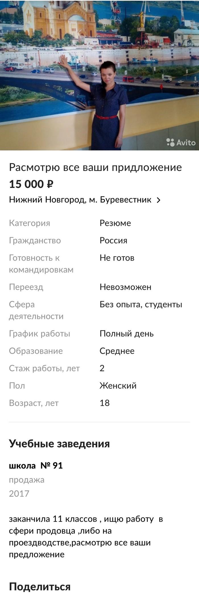 Вот так сейчас учатся в шокле Образование в России, Работа, Поиск, Тупость, Длиннопост