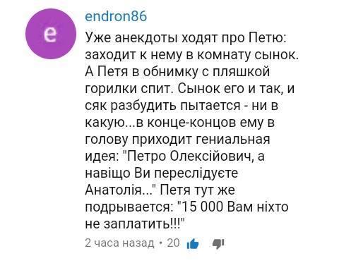 Анекдот про Порошенко Шарий, Юмор, Анекдот, Порошенко, Политика
