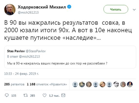 """Миша """"комсорг"""" непричастный. Россия, Политика, Ходорковский, Либералы, Скриншот, Twitter"""