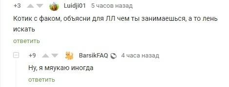 Про Барсика Скриншот, Комментарии, Барсик, Комментарии на Пикабу
