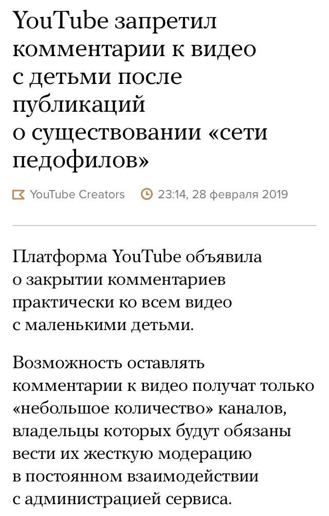 YouTube запретил комментарии к видео с детьми