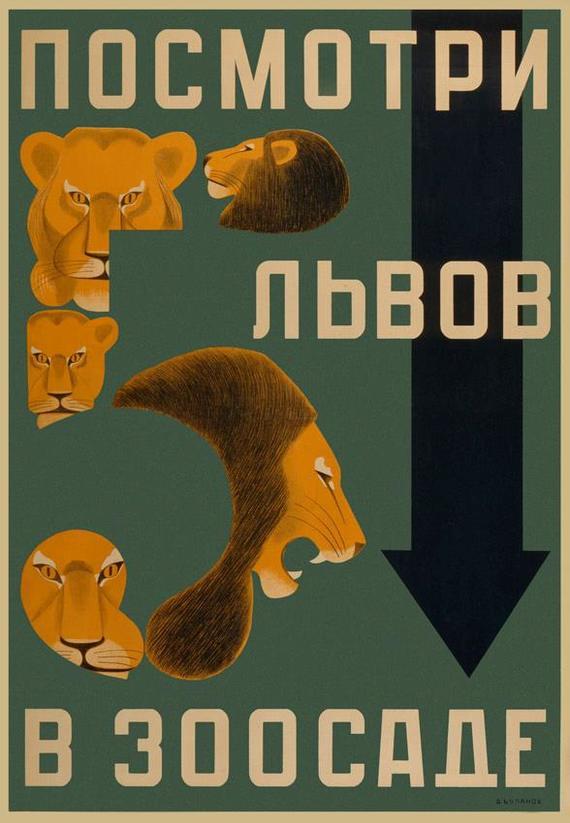 «Посмотри 5 львов в зоосаде». Ленинград, СССР, 1929 Плакат, Советские плакаты, Рекламные плакаты, Лев, Зоосад, Зоопарк, Животные, Реклама