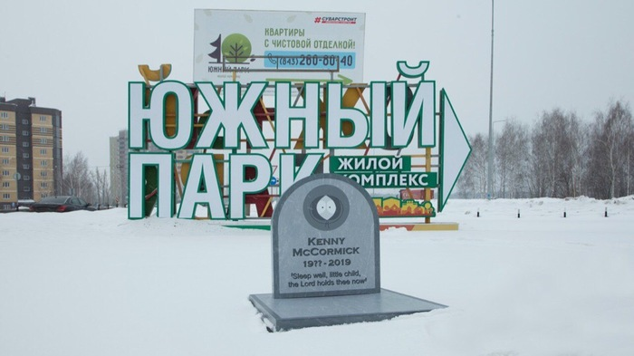 Казань продолжает веселиться с могилкой Кенни из Южного парка