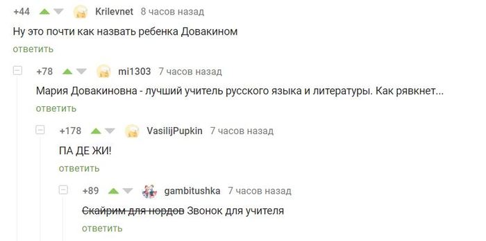 ПА ДЕ ЖИ Комментарии, Комментарии на Пикабу, The Elder Scrolls V: Skyrim, Довакин, Учитель, Скриншот