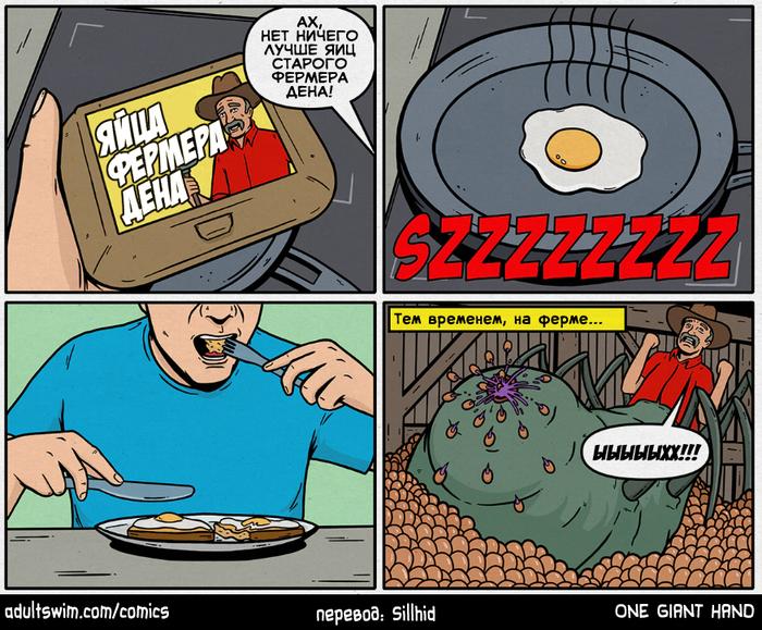 Яйца Фермера Дена Перевод, Adult swim, One Giant hand, Комиксы, Ben ward