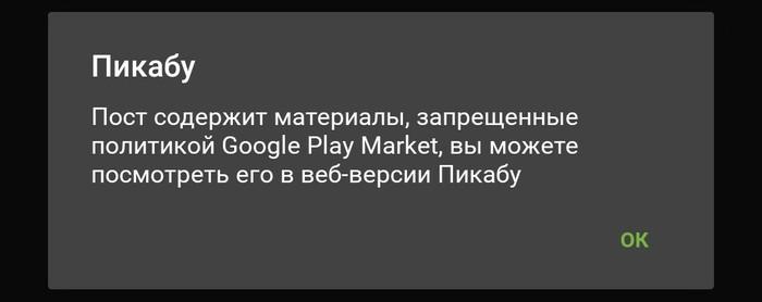 Исчесзла эротика Play market, Пикабу, Ужас, Как жить