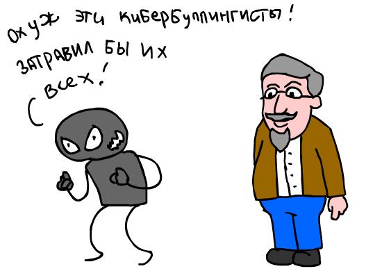Церебральная травля Комиксы, Травля, Пикабу, Длиннопост