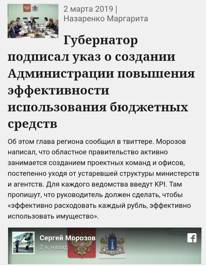 Эффективная эффективность. Ульяновск, Правительство, Абсурд